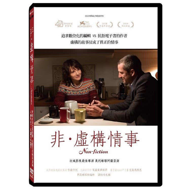 非‧虛構情事DVD(Non-fiction)
