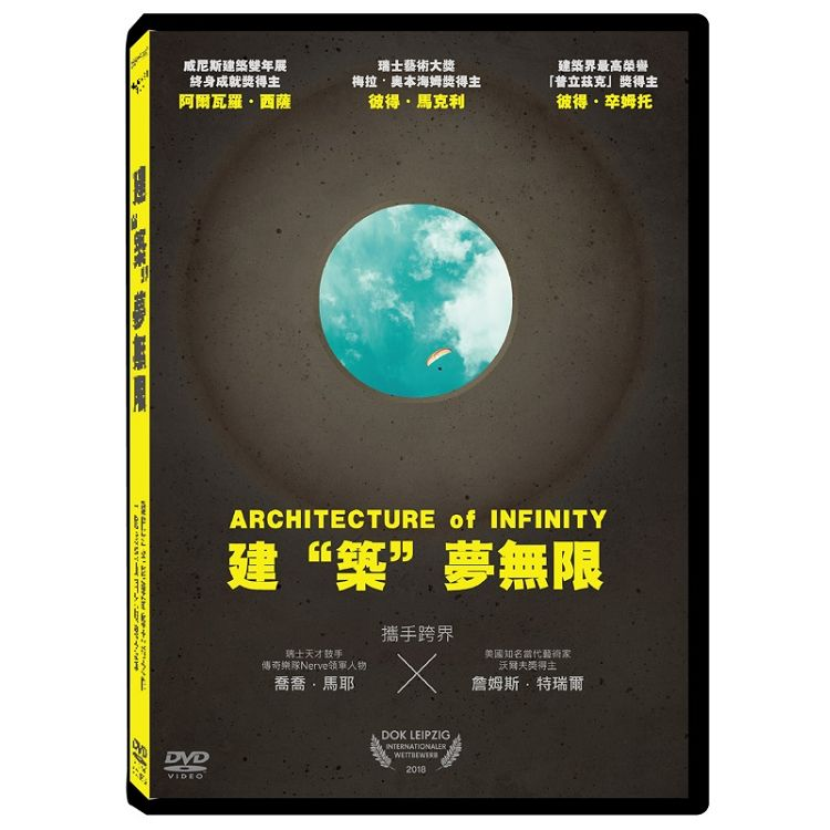 "建""築""夢無限DVD(Architecture of Infinity)"