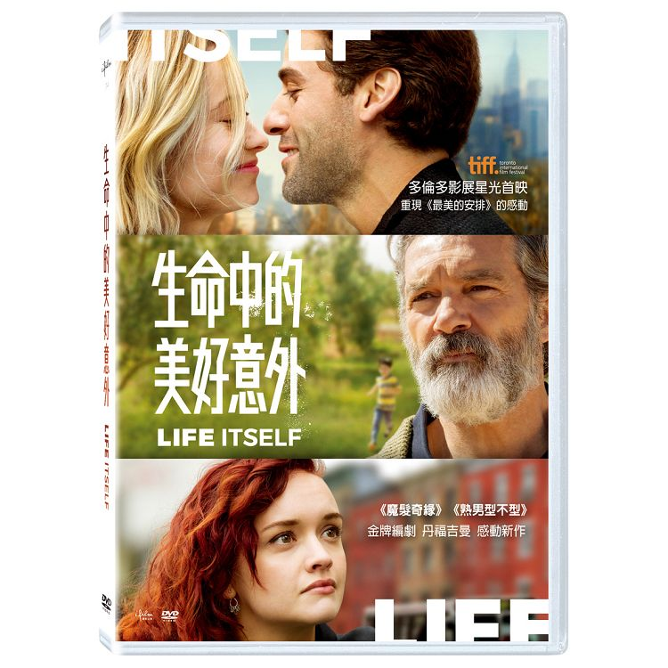 生命中的美好意外 DVD(Life Itself)