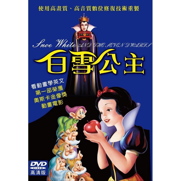白雪公主DVD