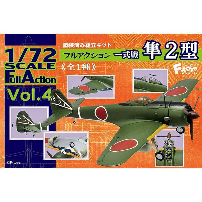 1/72 一式戰鬥機 隼2型 盒玩 模型 擺飾 戰鬥機 Full Action Vol.4 F-to