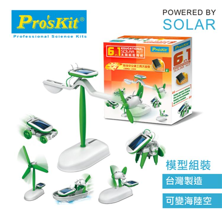 ProsKit 寶工科學玩具 GE-610 6合一太陽能教育組