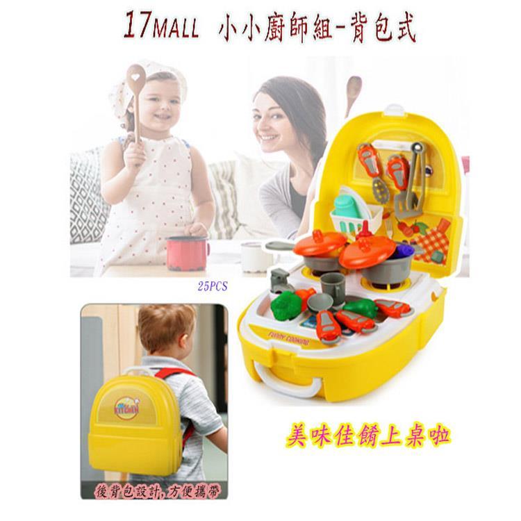 【17mall】兒童玩具背包廚具組