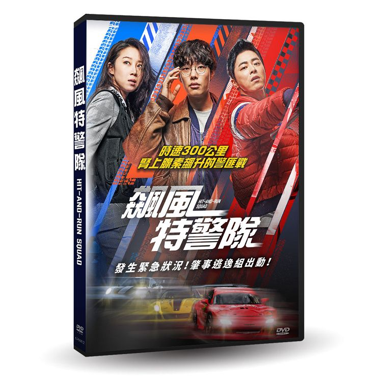 飆風特警隊DVD