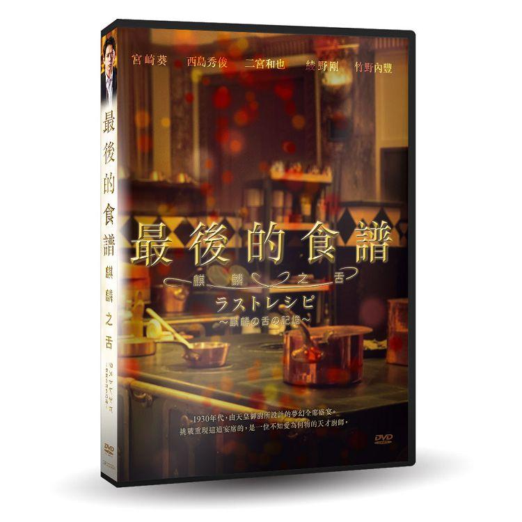 最後的食譜:麒麟之舌DVD