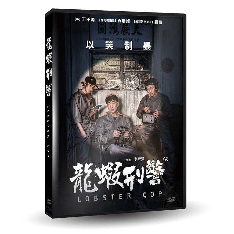 龍蝦刑警DVD