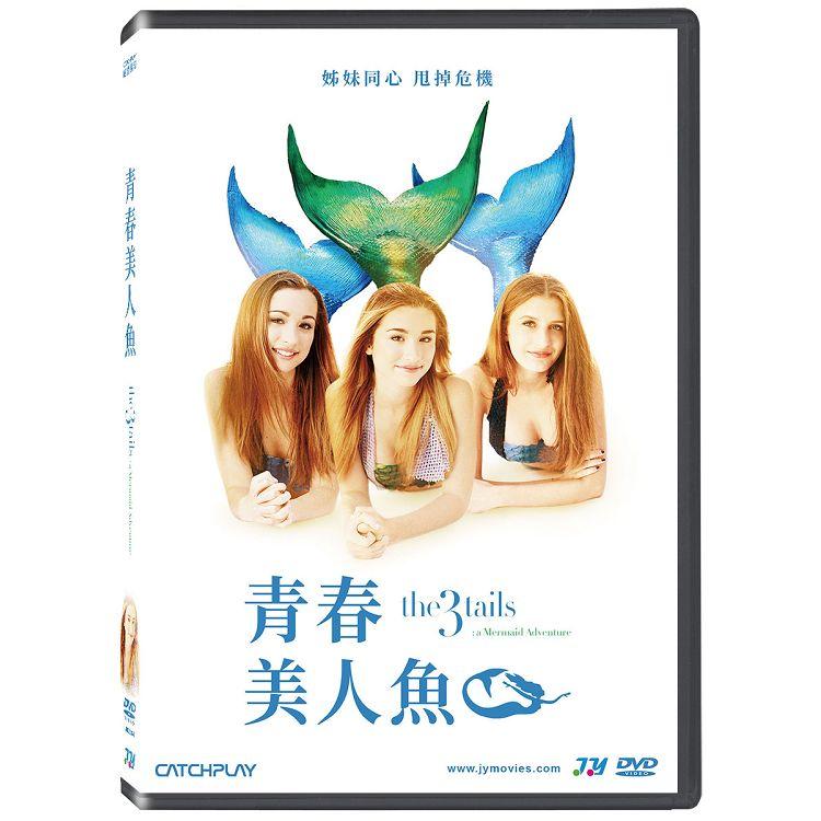 青春美人魚DVD