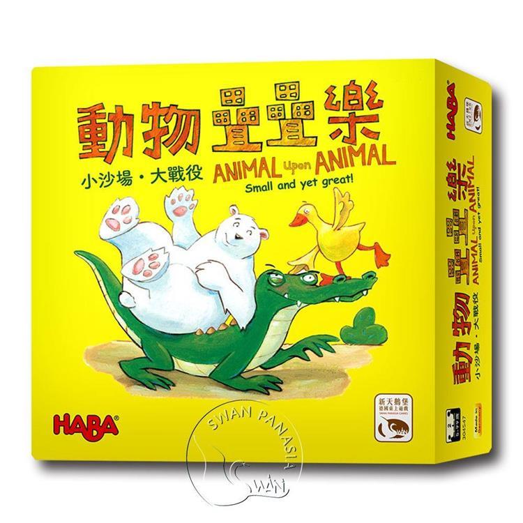 【新天鵝堡桌遊】動物疊疊樂:小沙場・大戰役