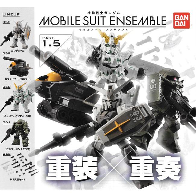 全套5款 鋼彈 ENSEMBLE 1.5 扭蛋 轉蛋 機動戰士 重裝x重奏 BANDAI 萬代
