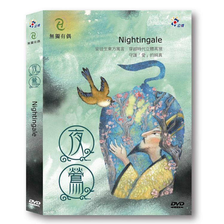 夜鶯DVD