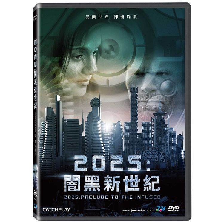 2025:闇黑新世紀DVD
