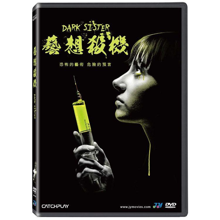 藝想殺機DVD