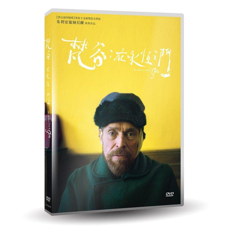 梵谷:在永恆之門DVD