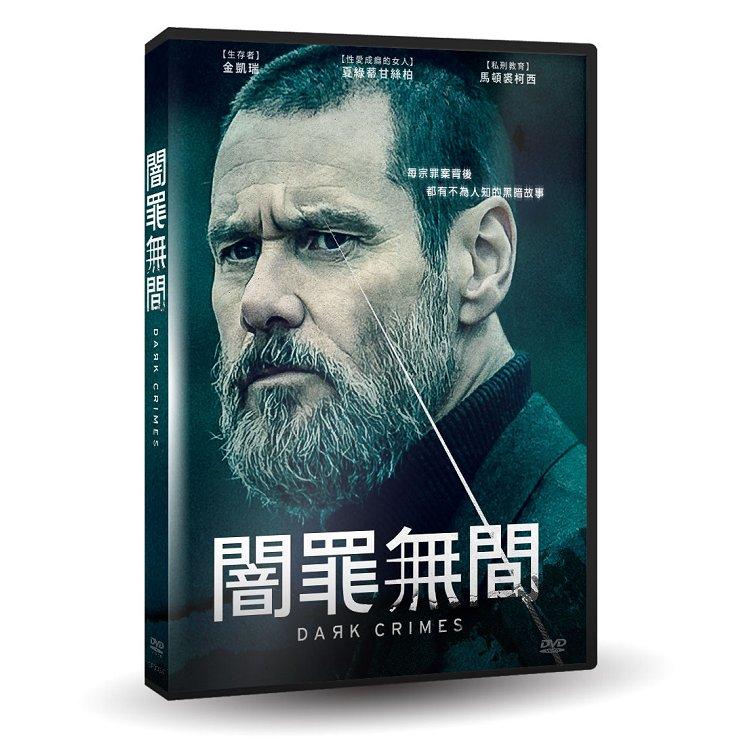 闇罪無間DVD