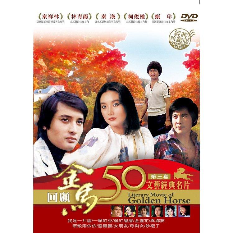 金馬50年 文藝經典名片第三套珍藏版DVD