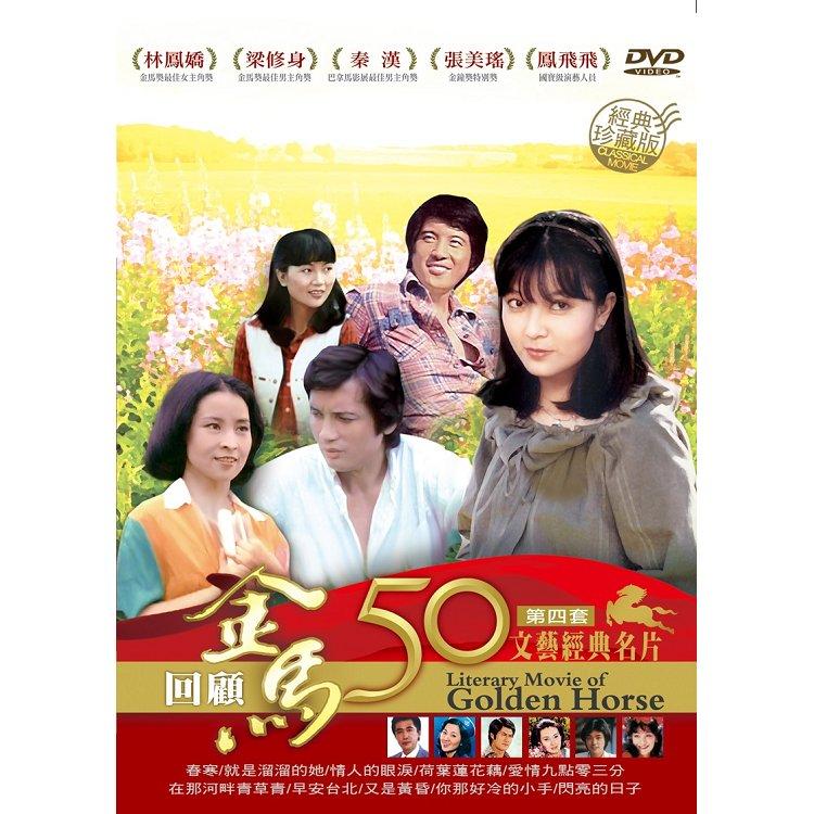 金馬50年 文藝經典名片第四套珍藏版DVD
