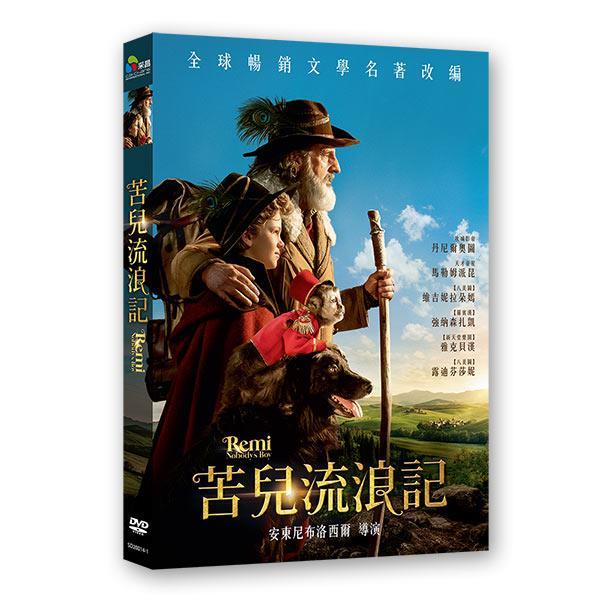 苦兒流浪記 DVD