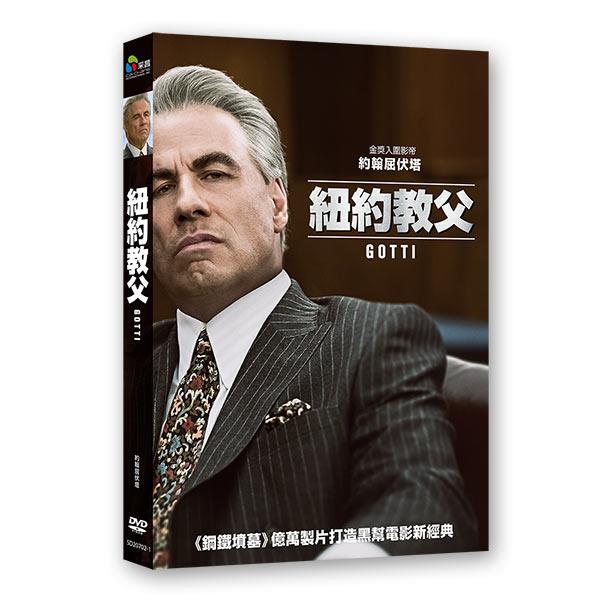 紐約教父 DVD
