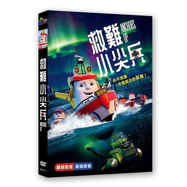 救難小尖兵 DVD