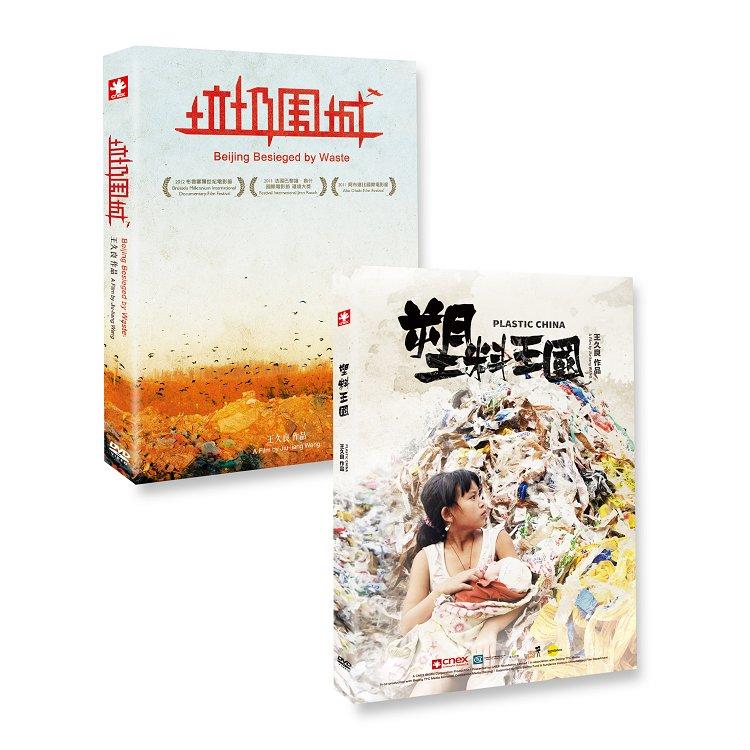 塑料王國+垃圾圍城 合購DVD