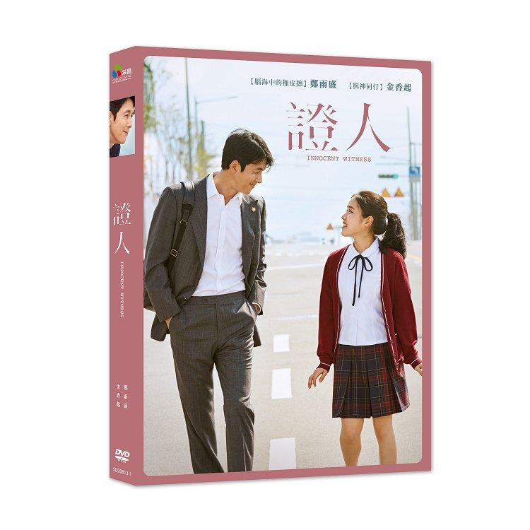 證人DVD