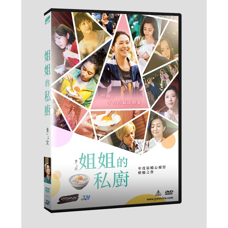 姐姐的私廚DVD
