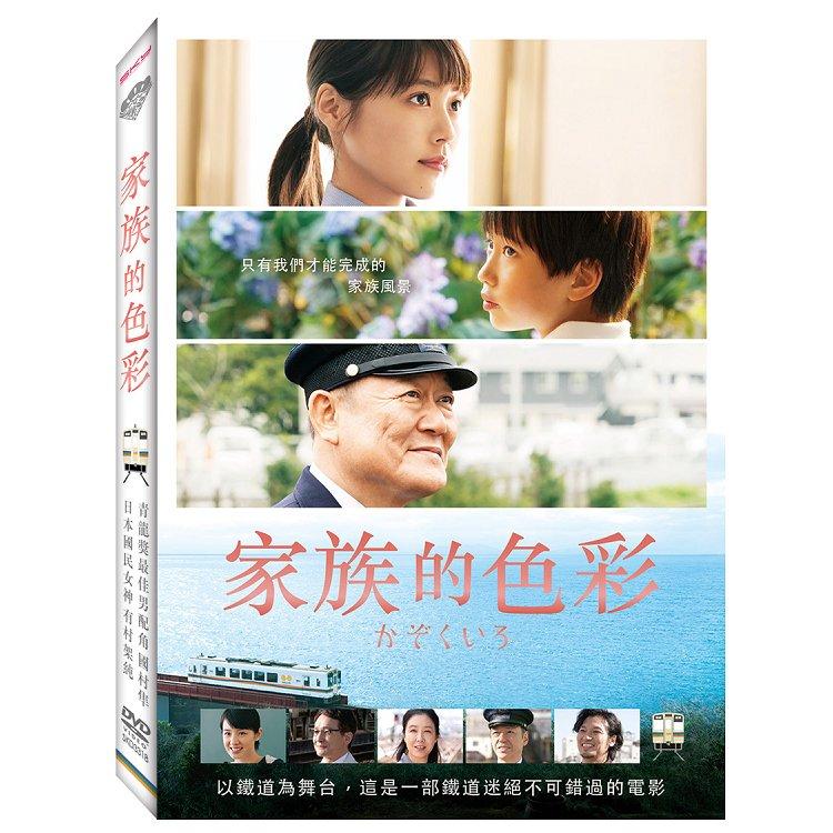 家族的色彩DVD