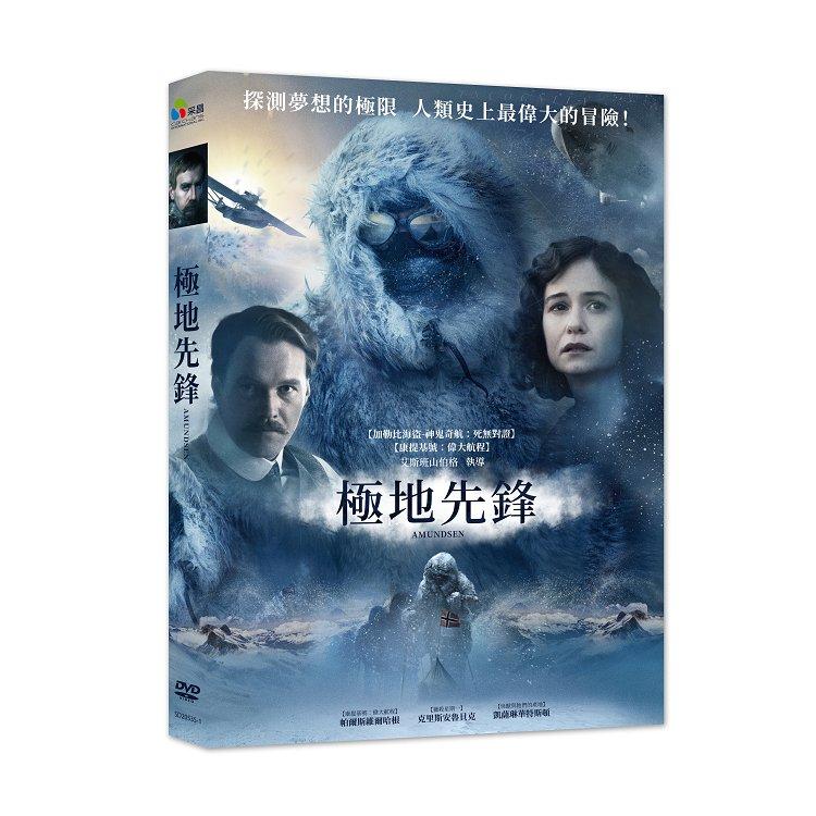 極地先鋒DVD