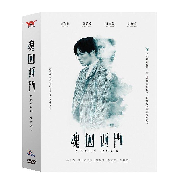 魂囚西門(6片裝)DVD