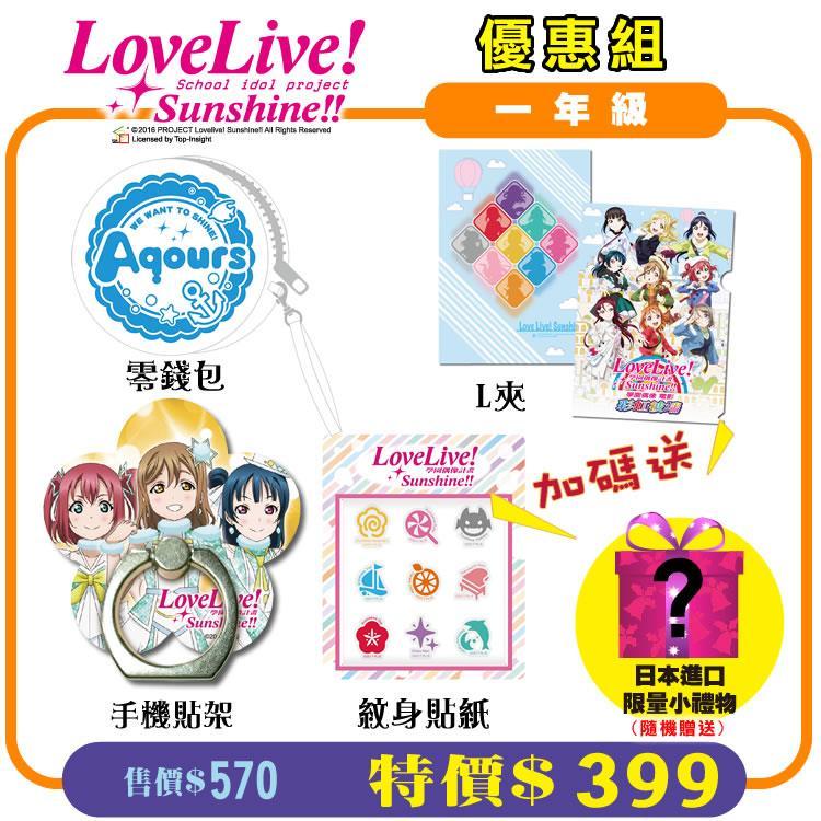 Love Live!SunShine!!2019優惠組(一年級)
