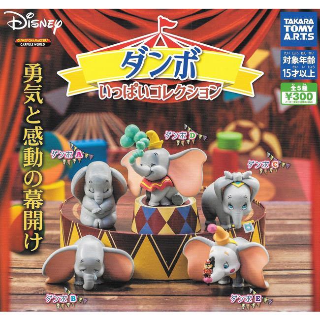 全套5款 迪士尼 小飛象 公仔 扭蛋 轉蛋 Dumbo TAKARA TOMY