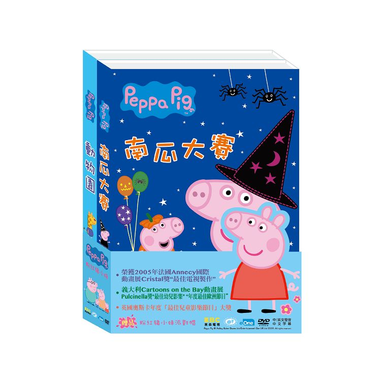 粉紅豬小妹套組(7) DVD