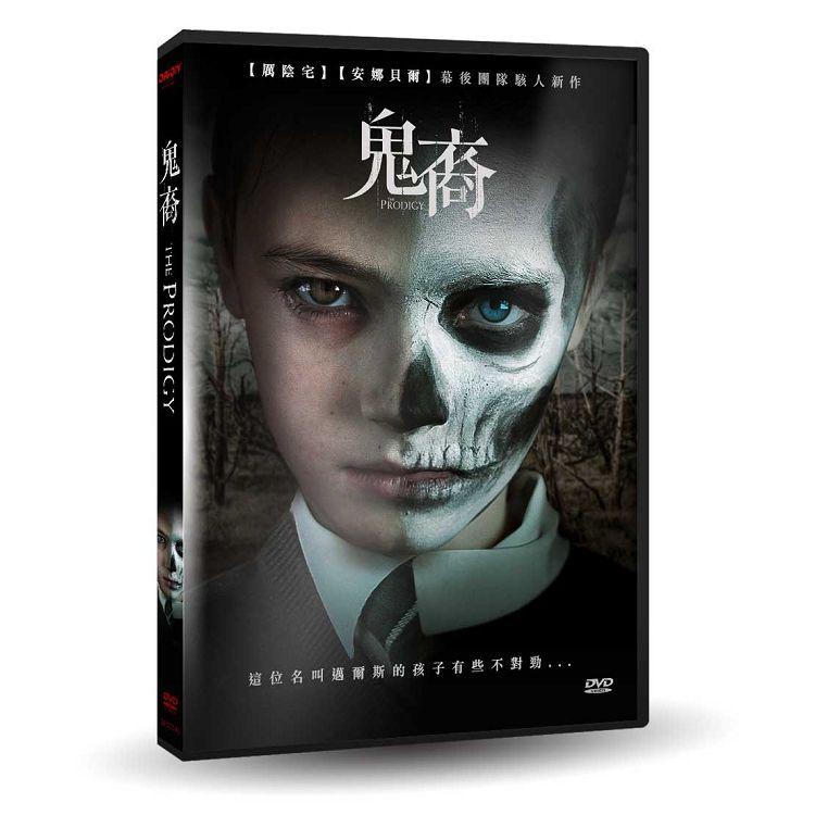 鬼裔DVD