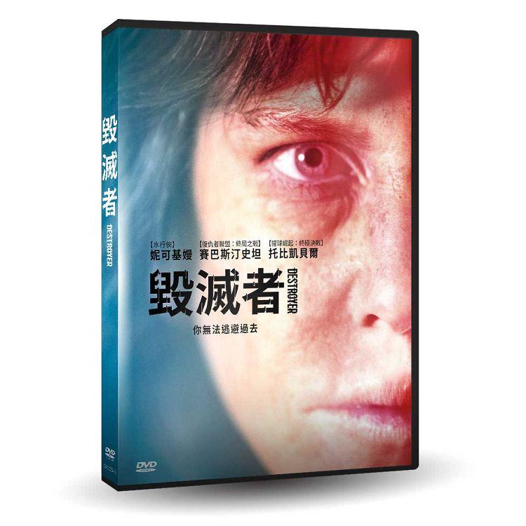 毀滅者DVD