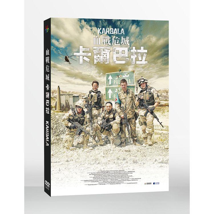 血戰危城卡爾巴拉DVD
