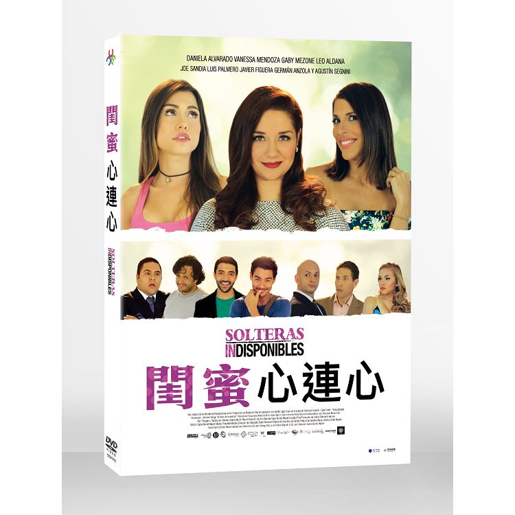 閨蜜心連心DVD