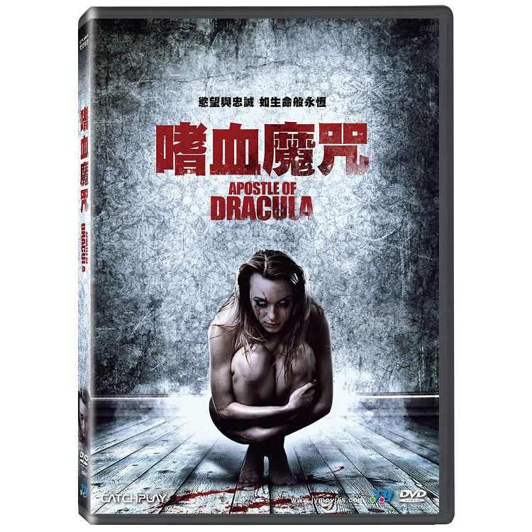 嗜血魔咒DVD