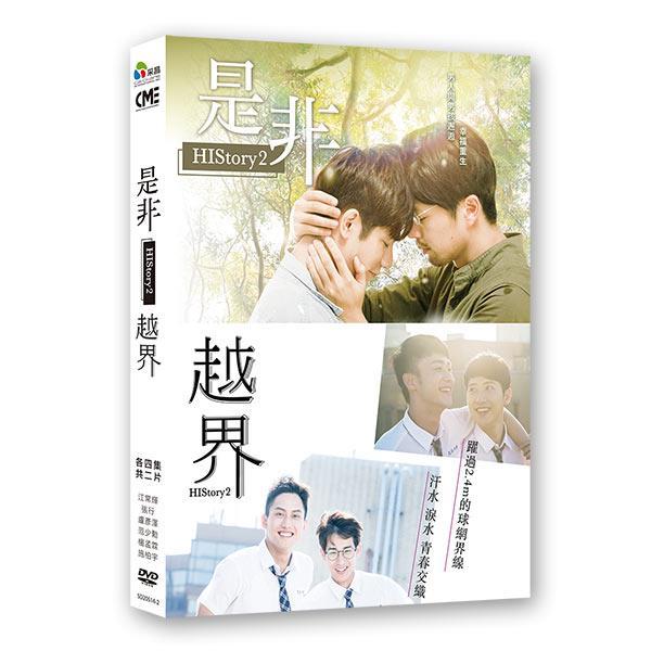 HIStory2-是非&越界(平裝版)DVD