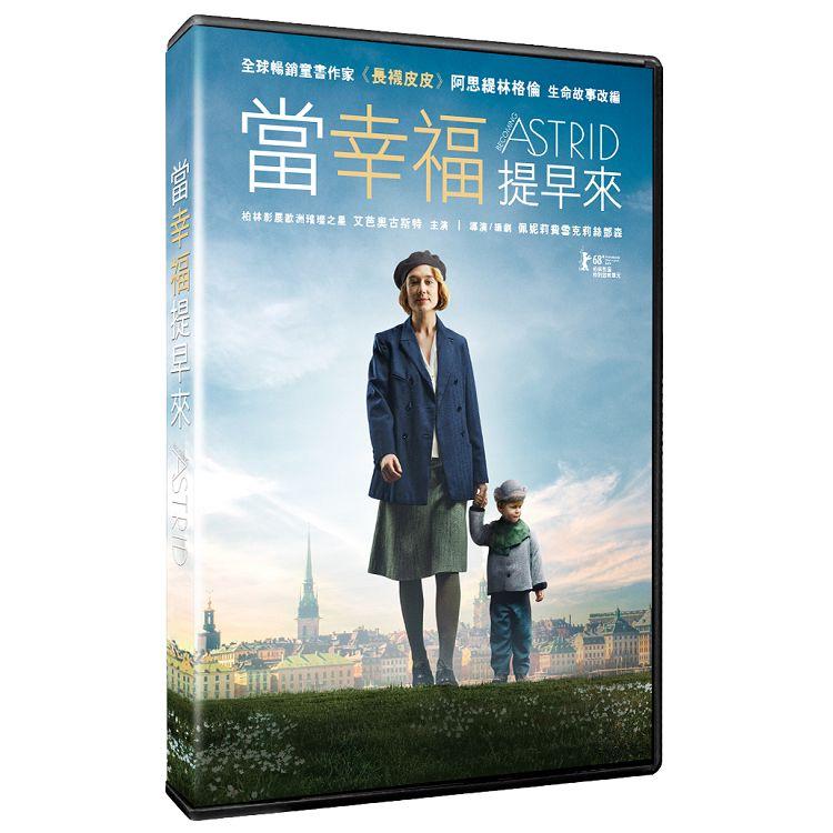 當幸福提早來 DVD
