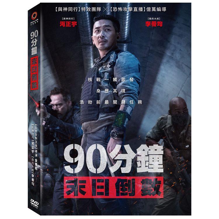 90分鐘末日倒數 DVD