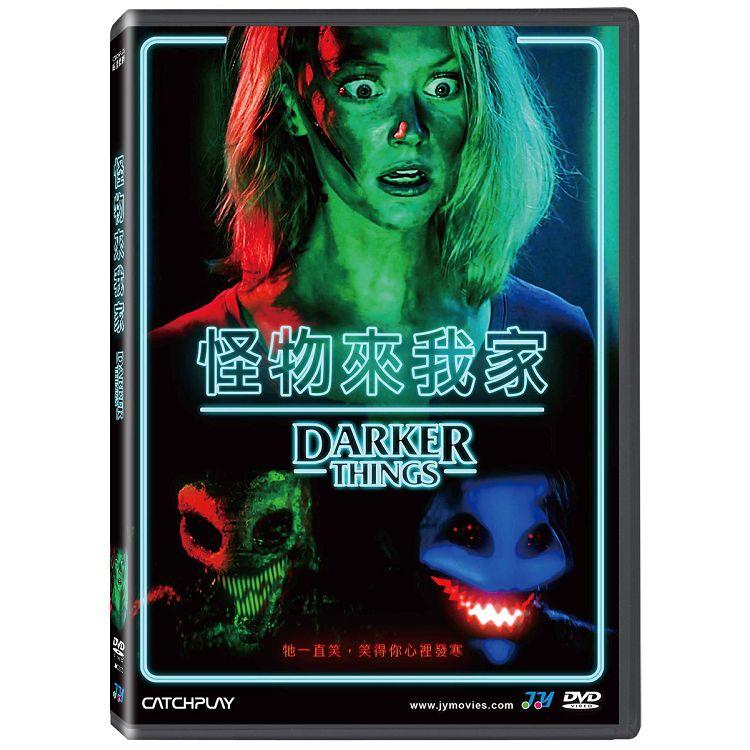 怪物來我家 DVD