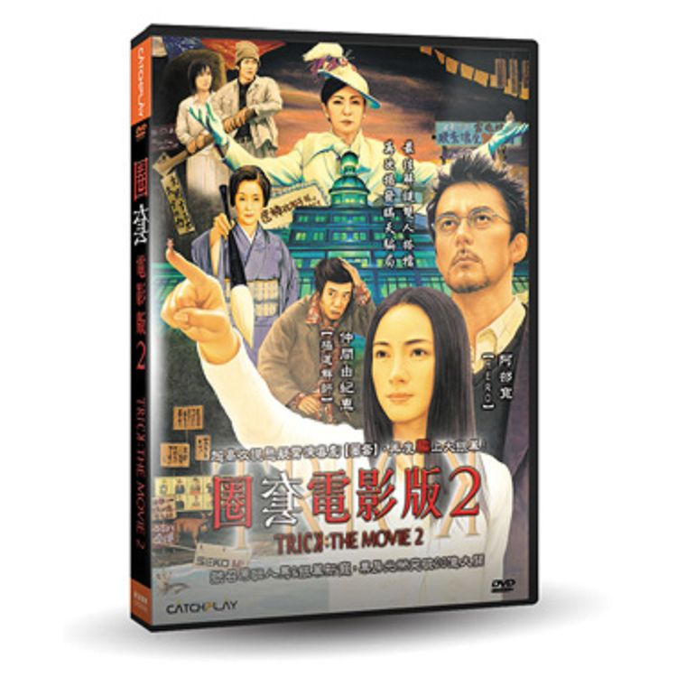 圈套電影版2 DVD