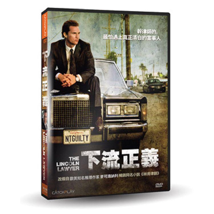 下流正義 DVD