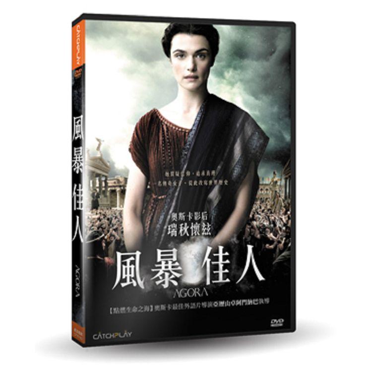 風暴佳人 DVD