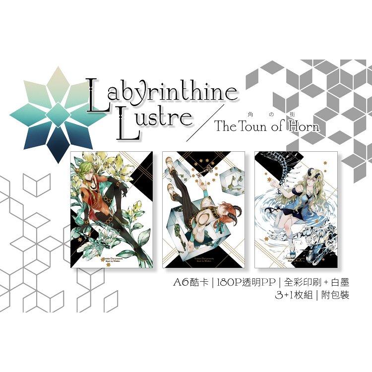 角之街 Labyrinthine Lustre 原創塑膠酷卡組