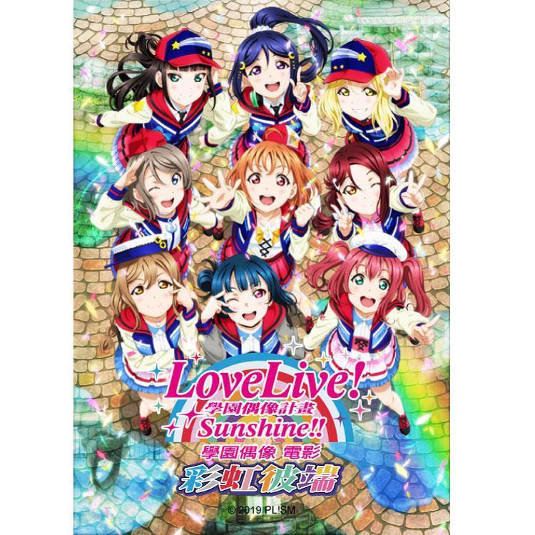 《Love Live! Sunshine!!學園偶像 電影:彩虹彼端》DVD