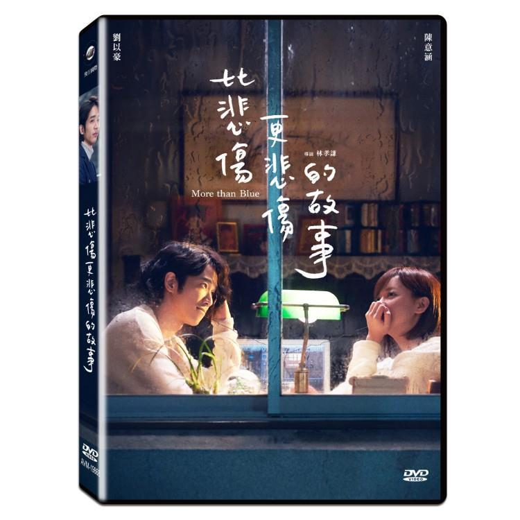 比悲傷更悲傷的故事DVD(More Than Blue)