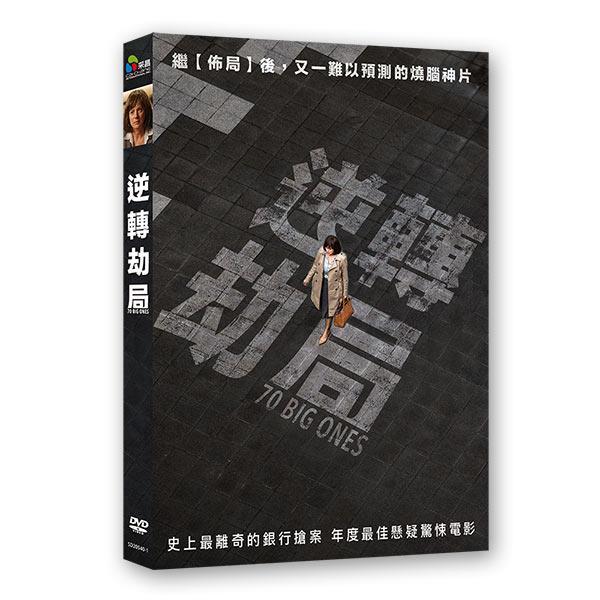 逆轉劫局 DVD