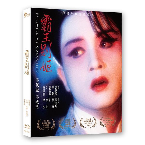 霸王別姬(25周年數位修復版) BD