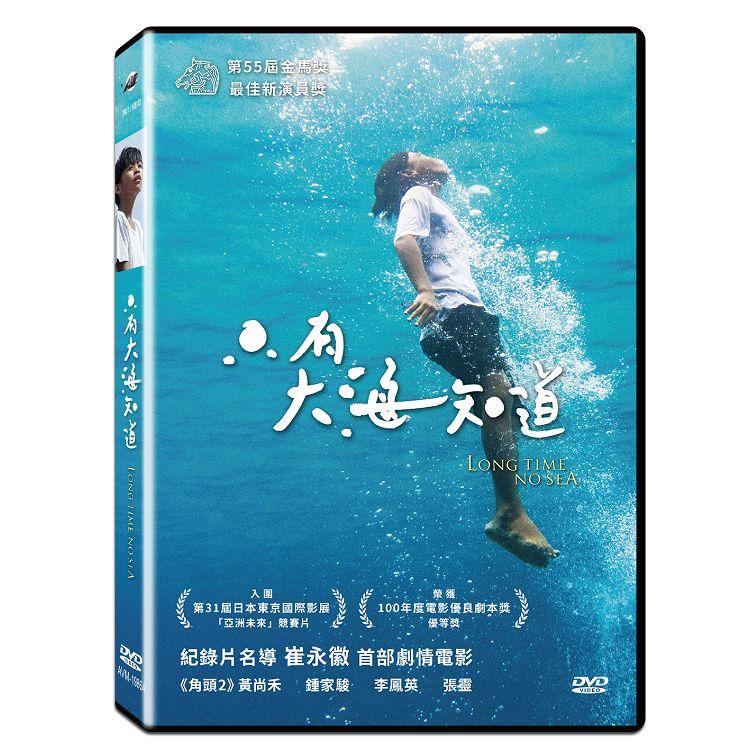 只有大海知道 DVD